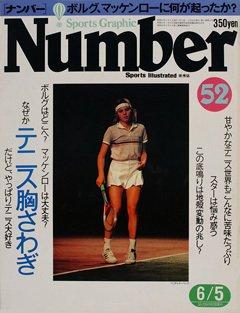 テニス胸さわぎ - Number52号