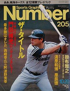 ザ・タイトル - Number 205号 <表紙> 門田博光