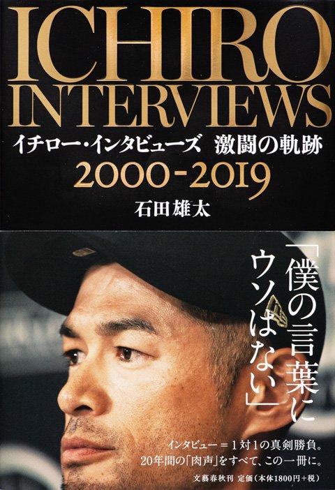 『イチロー・インタビューズ 激闘の軌跡 2000-2019』