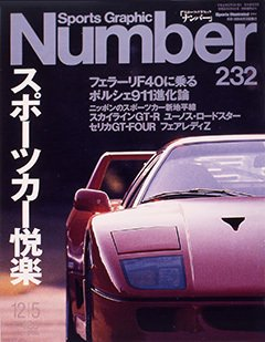 スポーツカー悦楽 - Number232号