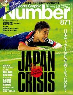 ジャパンクライシス ~日本サッカーはなぜ弱くなったのか~ - Number871号 <表紙> 香川真司