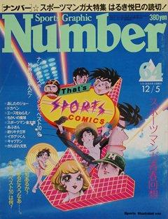 スポーツ・マンガ青春回想 - Number 64号