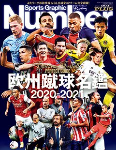 欧州蹴球名鑑 2020-2021 - Number PLUS November 2020 EURO