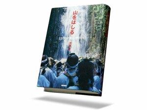 """""""闘う""""写真家が、山に向かったわけ。~『山をはしる 1200日間山伏の旅』~"""