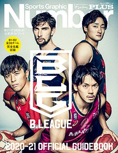 B.LEAGUE 2020-21 OFFICIAL GUIDEBOOK - Number PLUS 2020-21 B.LEAGUE <表紙> ライアン・ロシター 田中大貴 富樫勇樹 篠山竜青