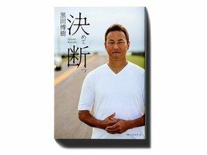"""謙虚というよりも、""""怯え""""。強い男が持つ恐怖心の価値。~黒田博樹『決めて断つ』を読む~"""