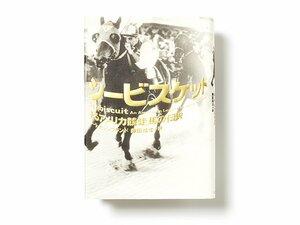 全米中を熱狂させた、1頭と3人のシンデレラ物語。~『シービスケット』の伝説を読む~