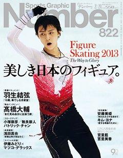 美しき日本のフィギュア。 ~Figure Skating 2013~ - Number 822号 <表紙> 羽生結弦