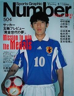 サッカー 五輪プレビュー「黄金世代の夢」。 - Number 504号 <表紙> 中村俊輔