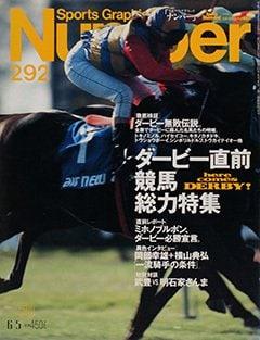 ダービー直前競馬総力特集 - Number 292号