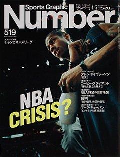 NBA CRISIS? - Number 519号 <表紙> アレン・アイヴァーソン