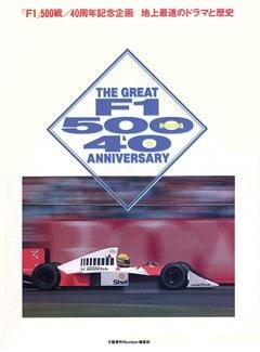 「F1」500戦/40周年企画 地上最速のドラマと歴史 - Number特別編集 November 1991 <表紙> アイルトン・セナ
