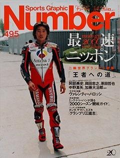 最速ニッポン「王者への道」。 - Number495号 <表紙> 阿部典史