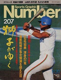 獅子がゆく - Number207号 <表紙> 清原和博