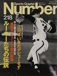 ルーキーたちの伝説 - Number 218号 <表紙> 江川卓