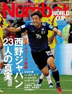 西野ジャパン23人の真実。 - Number 2018/7/9特別増刊号 <表紙> 大迫勇也