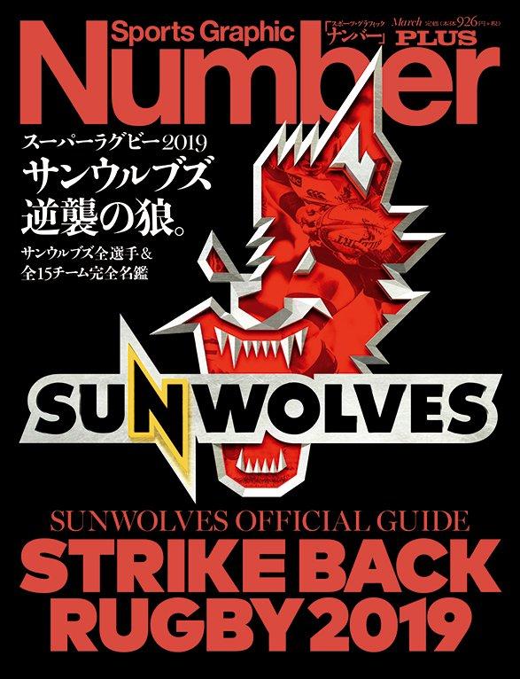 <スーパーラグビー2019>サンウルブズ逆襲の狼。