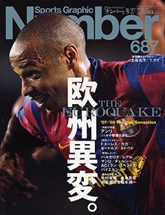 ['07-'08 Football Sensation] 欧州異変。 THE EUROQUAKE - Number 687号 <表紙> ティエリー・アンリ