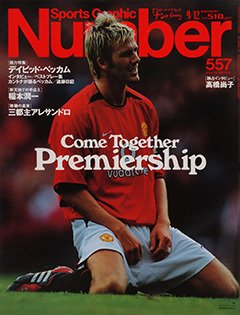 Come Together Premiership - Number 557号 <表紙> デイビッド・ベッカム