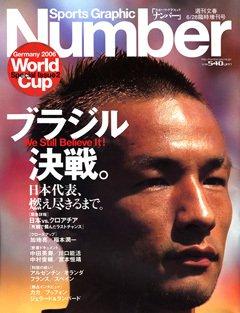 日本代表、燃え尽きるまで。ブラジル決戦。 - Number2006/6/28臨時増刊号 <表紙> 中田英寿