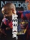 ['07-'08 Football Sensation]欧州異変。 THE EUROQUAKE