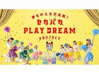今年は野球の未来と夢を応援! 日本生命セ・パ交流戦いよいよ開幕!