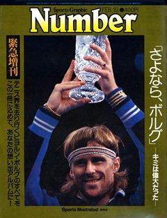 さよなら、ボルグ - Number緊急増刊 Febrary 1983 <表紙> ビヨン・ボルグ