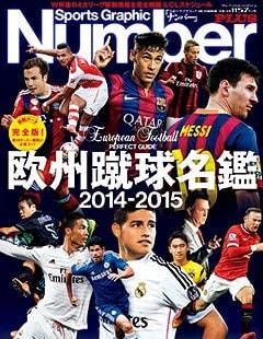 欧州蹴球名鑑 2014-2015  - Number PLUS October 2014