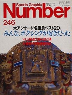 みんな、ボクシングが好きだった - Number 246号