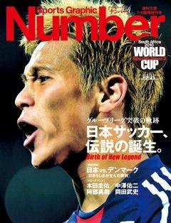 日本サッカー、伝説の誕生。  - Number 2010/7/6臨時増刊号 <表紙> 本田圭佑
