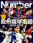 欧州蹴球名鑑 2014-2015
