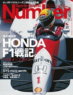 HONDA F1戦記 1964~2021 - Number1022号