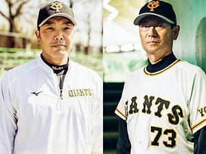 桑田真澄&阿部慎之助「強い巨人軍の継承者として」~初年度日本一を振り返る~
