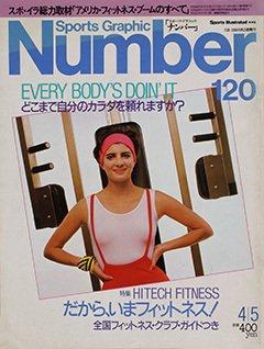 だから、いまフィットネス! - Number120号