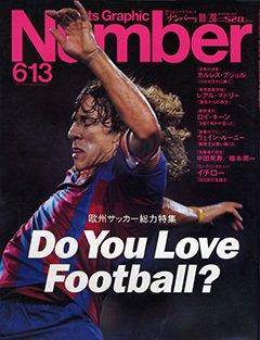 欧州サッカー総力特集 Do You Love Football?  - Number613号 <表紙> カルレス・プジョル