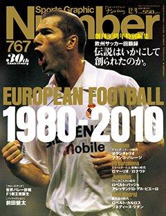 創刊30周年特別編集 欧州サッカー回顧録 伝説はいかにして創られたのか。 - Number 767号 <表紙> ジネディーヌ・ジダン