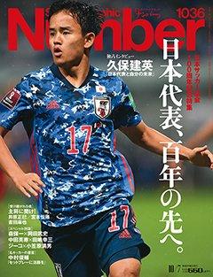 <日本サッカー協会100周年記念特集> 日本代表、百年の先へ。 - Number1036号 <表紙> 久保建英