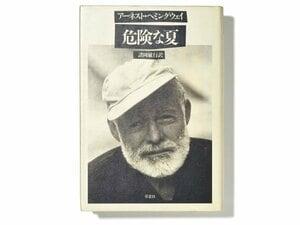 """文豪最後のルポルタージュ、人間と牛との""""死の舞踏""""~ヘミングウェイ著『危険な夏』~"""