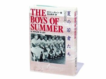 『夏の若者たち 青春篇』'50年代メジャーリーグ怒濤の時代を、ドジャース番記者が生々しく描いた名著。<Number Web> photograph by Sports Graphic Number
