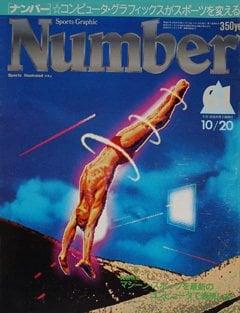 コンピューターグラフィックスでマシーン・スポーツ - Number 61号