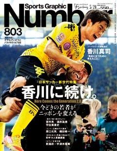 香川に続け。 ~日本サッカー新世代特集~ - Number 803号 <表紙> 香川真司