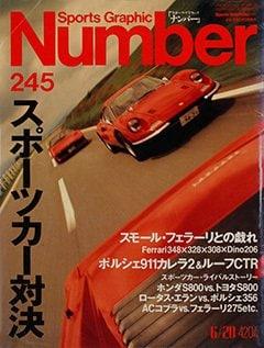スポーツカー対決 - Number 245号