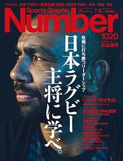 日本ラグビー 主将に学べ - Number1020号 <表紙> リーチ マイケル