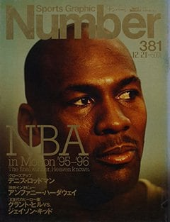 NBA in Motion '95-'96 - Number 381号 <表紙> マイケル・ジョーダン