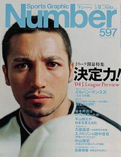 Jリーグ開幕特集 決定力! 04 J. League Preview - Number597号 <表紙> イルハン・マンスズ