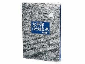 小さなヨットで太平洋横断。23歳の青年の痛快な航海記。~日本を密出国し、アメリカで歓迎された男~