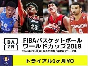 日本戦全試合LIVE中継! FIBAワールドカップ2019  いまならDAZNは1カ月無料!(外部サイト)