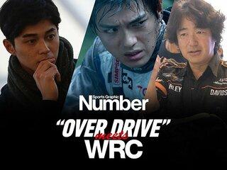 映画『OVER DRIVE』と『Number』のスペシャルコンテンツ!(※外部サイト)