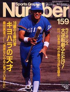 キヨハラの天才 - Number 159号 <表紙> 清原和博