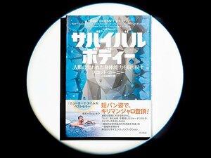 『サバイバルボディー 人類の失われた身体能力を取り戻す』短パン姿でキリマンジャロ登頂!?世界的探検家も驚く方法とは。